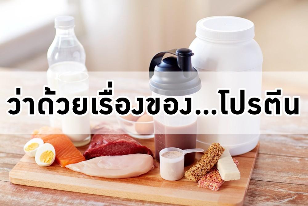 เวย์โปรตีน